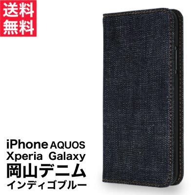 岡山デニムのスマホケースiphoneケースXperiaケースGalaxyケース