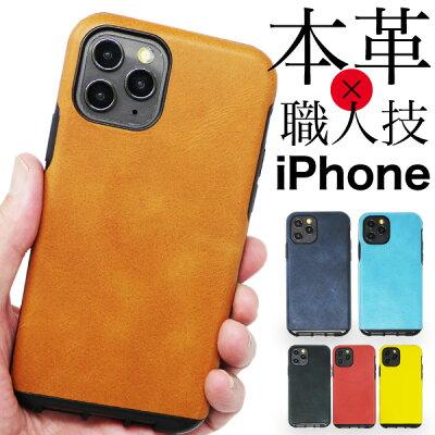 iphone11など高級本革スマートフォンケース