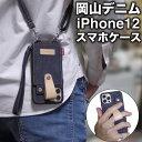 【マラソン当店P2倍】iPhone12 ケース 岡山デニム iPhone11 ケース iPhone12 pro mini iphone ……