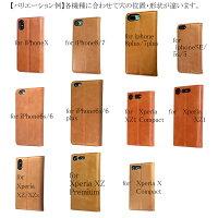 iphoneやxperiaなどいくつものバリエーションがある本革手帳型ケース