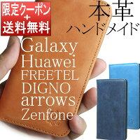ZenfoneやHuaweiなど高級本革手帳型スマートフォンケース