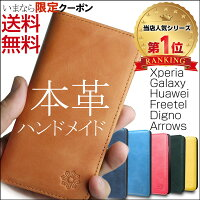 GaraxyやHuaweiやArrowsなど高級本革手帳型スマートフォンケース