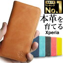 【圧倒的な高評価 本革の魅力】 xperia aceケース 手帳型 エクスペリア カバー xperia5 ケース……