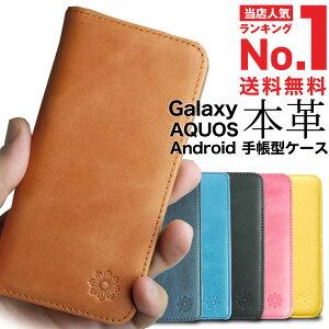 GaraxyやHuaweiやAQUOSなど高級本革手帳型スマートフォンケース