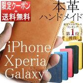 【今なら200円クーポン配布中】iPhone7 手帳型 ケース 7plus 6s 6sPlus SE 5/5S Xperia XZ/XZs X Compact X Performance Z3 Z3 Compact Z4 Z5 Z5 Compact Z5 Premium Galaxy S6 S7 Edge Zenfone3 Honor8 P9 lite ARROWS M02 RM02 M03 カバー 本革 レザー ハンドメイド
