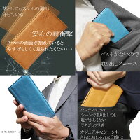 本革手帳型スマホケースは安心の耐衝撃