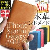 【お買い物マラソン当店最大25倍!】iPhone8 Xperia 手帳型ケース 本革 ハンドメイド iPhoneX 7 8/7plus 6s 6sPlus SE 5S XZ1 XZ1Compact XZ/XZs XZ Premium X Compact X Performance Z3 Z3Compact Z4 Z5 Z5Compact Z5Premium Galaxy S8 S7 Edge AQUOS senseカバー レザー