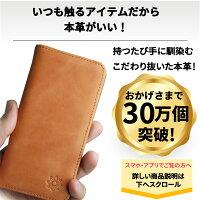 iphoneやxperiaなどの本革手帳型ケース持つたび手に馴染む