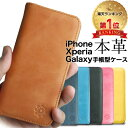 【本革の魅力 圧倒的な高評価】 iphone12 ケース 手