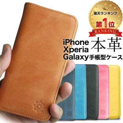 iphoneやxperiaなど高級本革手帳型スマートフォンケース