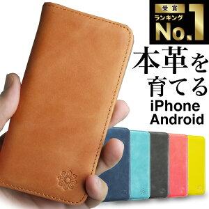 【楽天1位 本革の魅力 圧倒的な高評価】 iphone12 ケース iphone11 ケース 手帳型 iphone12 pro mini max iphone se 第2世代 se2 iphone8 11 pro xr xs x 8plus 7 アイフォン12 galaxy s20 s10 xperia 5 ii 10 ii 1 ii oppo reno3a aquos sense4 lite スマホケース カバー