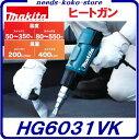 マキタ ヒートガン HG6031VK【 9段階温度調整ダイヤル 】電動ヒートガン【 収納ケース付 】ホットガン【 電動工具 】
