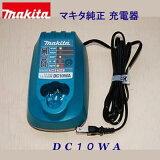 マキタ純正品 DC10WA充電器BL1013・BL7010等のバッテリに使えます。電動工具