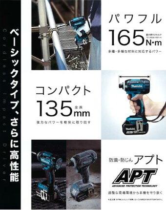 【送料無料】マキタインパクト【TD134DX2】充電式インパクトドライバー【14.4V/3.0Ah】バッテリ2個付【青・黒・白】インパクトドライバ【電動工具】