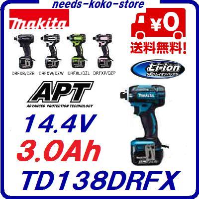 【送料無料】マキタインパクト【TD146DX2】充電式インパクトドライバー【18V/3.0Ah】バッテリ2個付【青・黒・白】インパクトドライバ【電動工具】