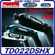 マキタ 予備バッテリ付充電式ペンインパクトドライバTD022DSHX  【 青 】TD022DSHXB 【 黒 】TD022DSHXW【 白 】ペンインパクトドライバー★アルミケース付