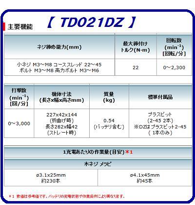 マキタ予備バッテリ付充電式ペンインパクトドライバTD021DS【青】TD021DSW【白】TD021DSB【黒】TD022DS【青】TD022DSW【白】TD022DSB【黒】アルミケース付