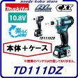 マキタ TD111DZスライド式バッテリ用充電式インパクトドライバ 【本体のみ+ケース付】【 10.8V 】 青 ・ 黒【セットばらし品】電動工具