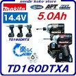 マキタ インパクトドライバTD160DTXA【・オーセンティックレッド・オーセンティックブラウン】TD160DRTX【 青・黒・白 】充電式 14.4V / 5.0AhAPT 【 電動工具 】