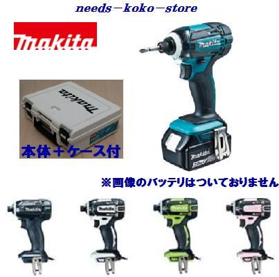 マキタTD149DZ充電式インパクトドライバ 本体のみ+ケース付 18V セットばらし品 インパクトドライバー 電動工具