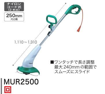 マキタ 草刈機 MUR2500