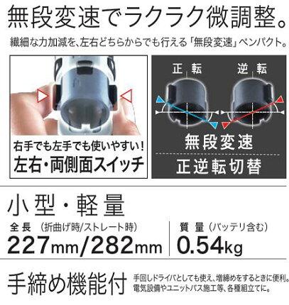♪マキタ充電式ペンインパクトドライバ♪TD021DS7.2V★アルミケース付でおしゃれに収納!