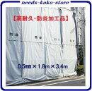 防炎シート【輸入品】1.8M×5.1M束/10枚入