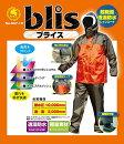 富士手袋工業♪超軽量透湿防水!レインスーツブライス【紺/ブルー】♪M〜5L
