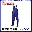 胴付長靴No.2077【レジャーや釣りにも便利です。】
