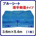 ブルーシート【3.6×5.4】薄手 軽量【2k×3k】【 1...