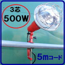 投光器500W【5Mコード付】3芯(2芯変換プラグ付)【1台】
