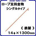 ロープスティック 14φ×1300mm【 シングル 】10本入りオレンジ色ロープ支持金物【安全・保安・標識】