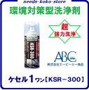 環境対策型洗浄剤【 KSR−300 】ケセルワン超強力洗浄剤【 300ml 】ABC商会