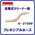 マキタ 充電式クリーナー用【 フレキシブルホース 】オプション 掃除機【 色 / アイボリー 】( A−37568 )