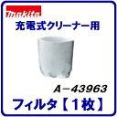 ニコスト 金物で買える「マキタ 充電式クリーナー用【 フィルタ 】【 1枚 】掃除機用オプション【 フィルター 】( A−43963 )」の画像です。価格は77円になります。