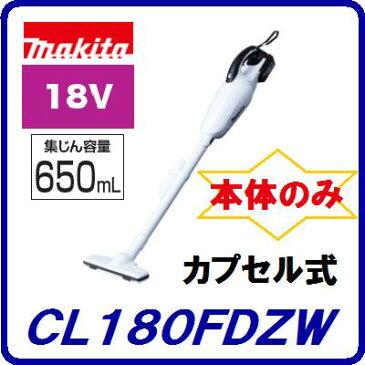 マキタ 充電式クリーナーCL180FDZW 【 18V 】【 本体のみ 】カプセル式 掃除機コードレス【電動工具】