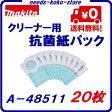 全国送料無料!マキタ クリーナー用抗菌紙パック 20枚【 10枚入り×2パック 】A−48511