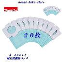 マキタ純正クリーナー用抗菌紙パック10枚入りアクセサリ・消耗品