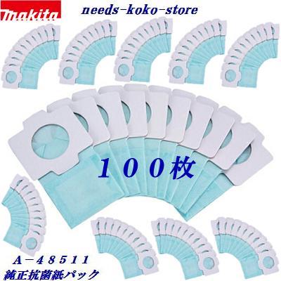 レターパックで送料無料マキタ クリーナー用抗菌紙パック 100枚【 10枚入り×10パック 】A−48511