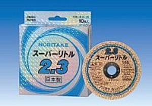 ノリタケ♪スーパーリトル【切断砥石】2.3×105×15【1枚】