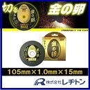 レジトン切断砥石金の卵105×1.0×15【10枚入】