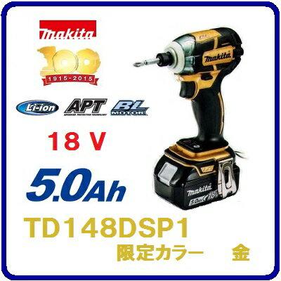 マキタTD148DRTX充電式インパクトドライバ【18V/5.0Ah】3カラー【青・黒・白】金【TD148DSP1】インパクトドライバーAPT・ブラシレス【電動工具】