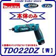 充電式ペンインパクトドライバTD022DZ 【 青 】マキタ【 本体のみ 】【 7.2V 】【 セットばらし品 】ペンインパクトドライバー【電動工具】