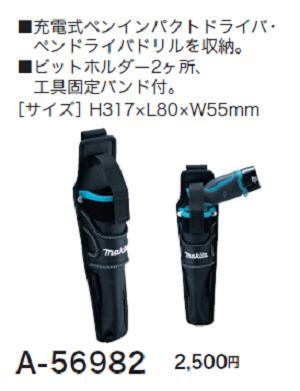マキタTD021DZ/DZW充電式ペンインパクトドライバ+ホルスターセット(A-56982)【本体のみ】+【ホルスター】ペンインパクトドライバー【電動工具】【アクセサリー】