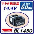 【 BL1450 】 マキタLi-ionバッテリ【 14.4V / 5.0Ah 】リチウムイオン BL1450 純正セットばらし品(箱なし)★マーク付 【 充電工具 】