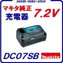 充電器  DC07SB マキタ純正品【 7.2V用 】 箱なし品 【 バッテリ BL7010    ・ BL0715用 】