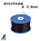 ポリエステル水糸 リール巻太 0.8mm 270m水糸 カラー ブラックNo.78484シンワ 測定 株式会社