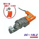 【送料無料】鉄筋カッターDC−16−LZ【電動油圧式】【予備替刃1組(2個)付】【D16まで切断可能】ライトカッターDIAMOND【電動カッター】