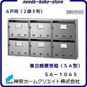 集合郵便受箱( SA型 )SK?106S6戸用 ( 2段3列 )【 前入れ ・ 前出し 】ステンレス製 ( SUS304 )...