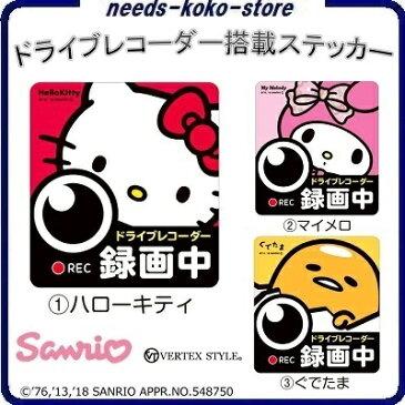 【 ネコポス対応 】サンリオ ( Sanrio ) かわいいドライブレコーダー搭載ステッカー・ハローキティ ・マイメロディ ・ぐでたま日本製(MADE IN JAPAN)株式会社ヴァーテックス(VERTEX)